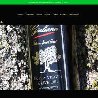 Giuliana Olive Oil - official website