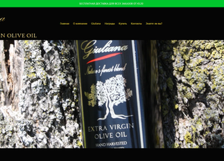 Giuliana Olive Oil - official website