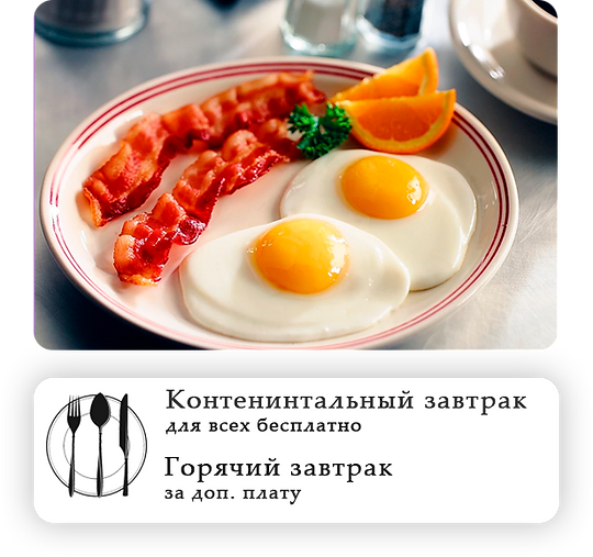 завтрак отель.png