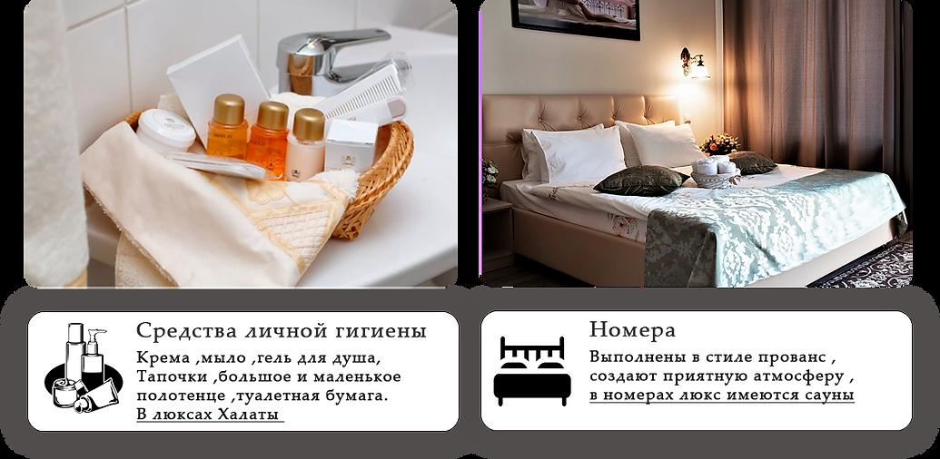 о нас отель.png