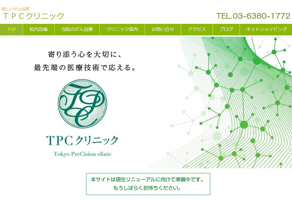 tpc-renew.png