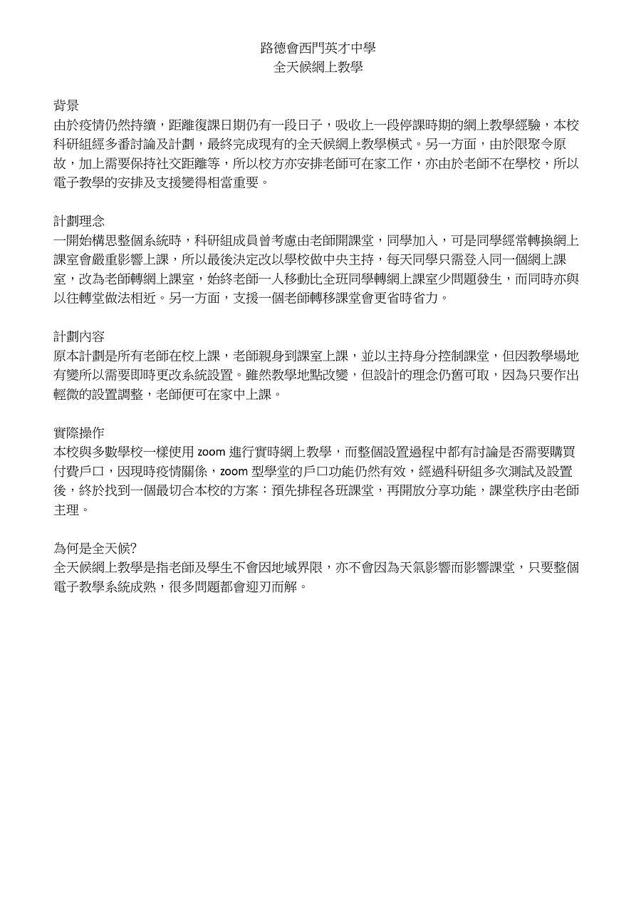 全天候網上教學_page-0001.jpg