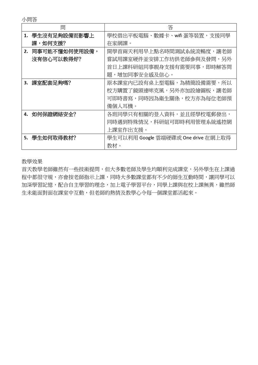 全天候網上教學_page-0002.jpg