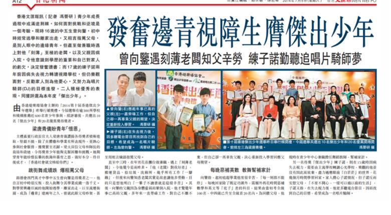 2014-outstandingstudents_tsang_thumb_med