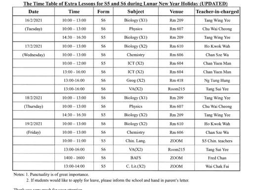 農曆新年假期中五、中六級補課時間表(2月9日更新)