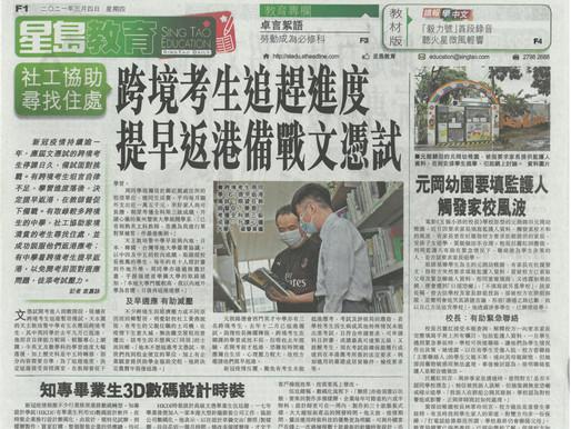 陳耀輝助理校長接受星島日報訪問,講述學校如何安排本校內地中六考生回港應考文憑試。