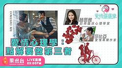 《蘋果日報》【果燃台】愛情心理學 《愛情囉囉攣》poster.jpg