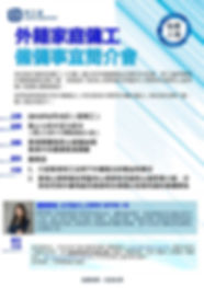 Labour Department Seminar - Chi.jpg