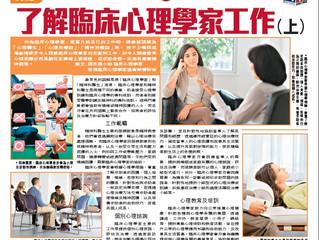臨床心理學家的工作