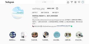 思健心理諮詢中心 Wellness_psy IG.jpg