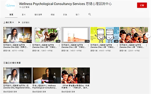 Youtube - Wellness Psychological Consultancy Services 思健心理諮詢中心 註冊臨床心理學家趙思雅