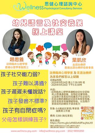 兒童心理發展系列 - 幼兒語言及社交發展講座.png