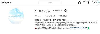 Instagram wellness_psy - Wellness Psycho