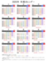 2020年間カレンダー.png