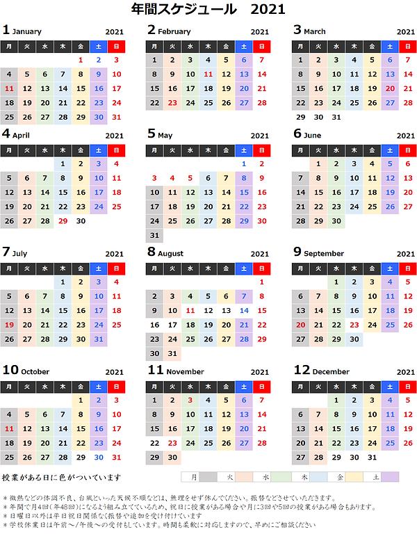 2021カレンダー.png
