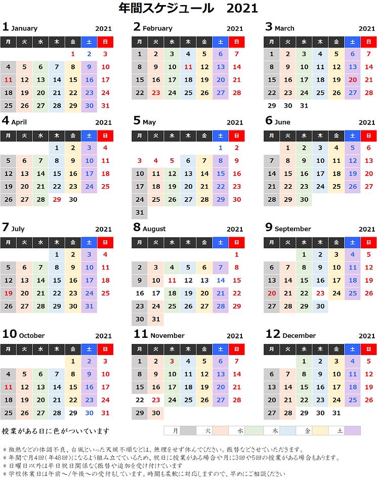 2021年間スケジュールカレンダー:日曜日以外は授業を受け付けます。ご相談ください。