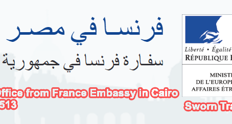 Certified translation office France Embassy in Cairo-مكتب ترجمة معتمد من السفارة الفرنسية بالقاهرة