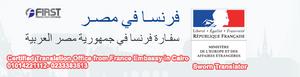 مكاتب ترجمة معتمدة من السفارة الفرنسية بالقاهرة، خدمات الترجمة  المعتمدة لسفارة فرنسا بالقاهرة