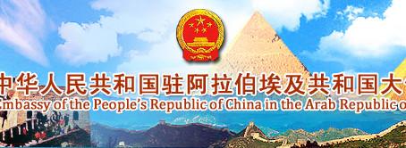 مكتب ترجمة معتمد من السفارة الصينية- السفارة اليابانية-السفارة الكورية بمصر-مترجم معتمد