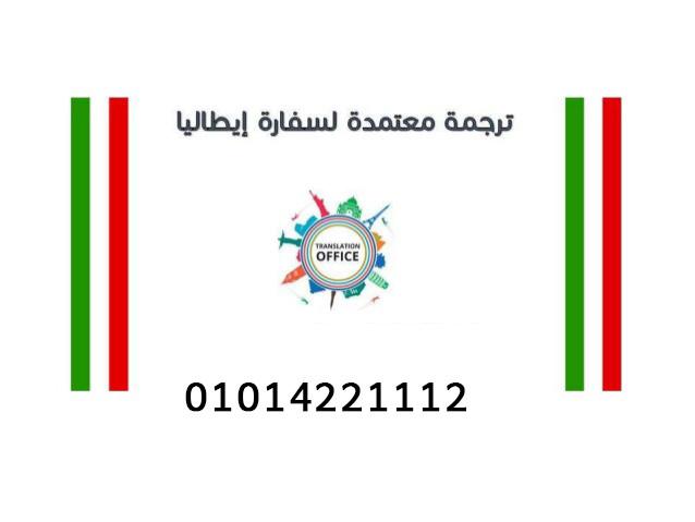 مكتب ترجمة معتمد من السفارة الايطالية