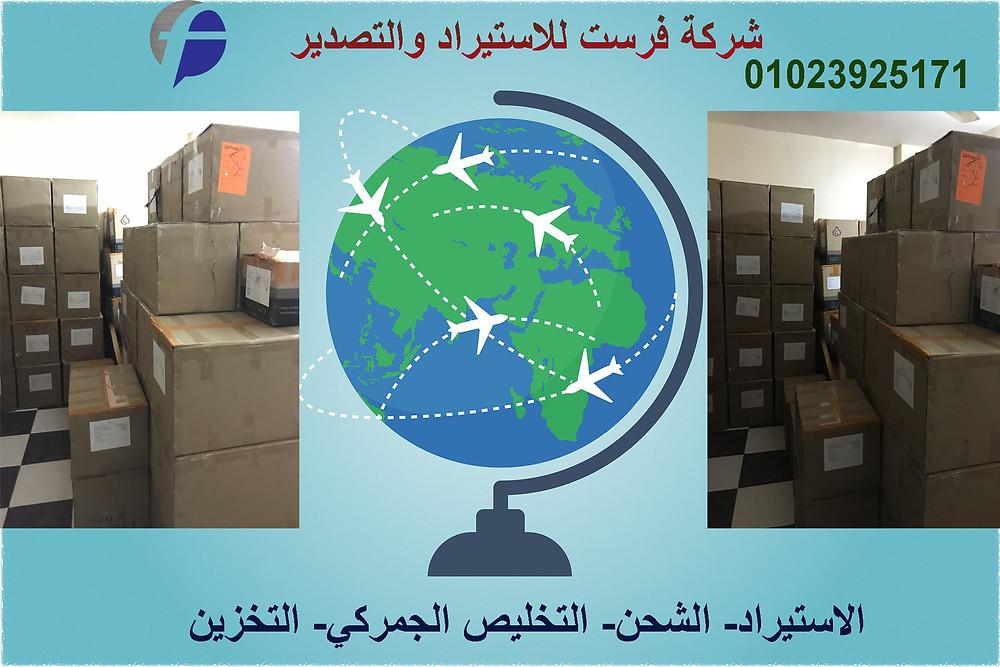 تقدم شركة فرست للاستيراد والتصدير خدماتنا بسهولة ويسر ، استورد من الصين