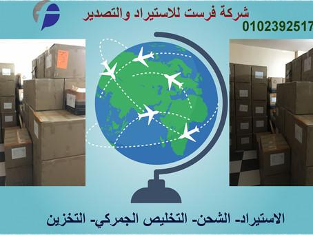 استيراد من الصين | الاستيراد التصدير| مكتب استيراد تصدير| القاهرة | استيراد خطوط انتاج من الصين تركي