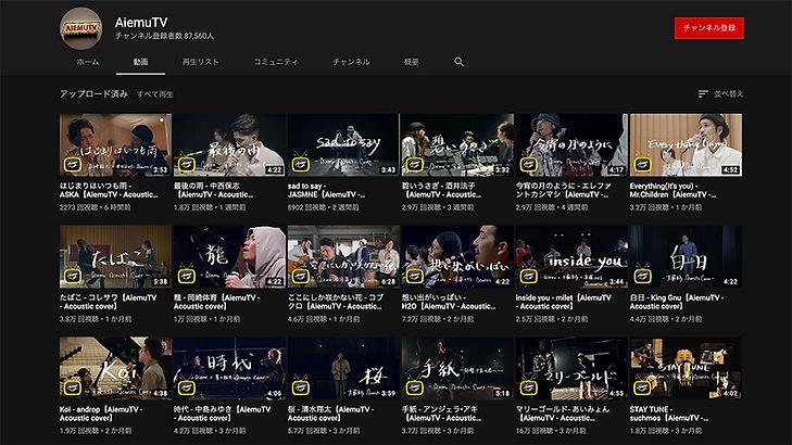 AiemuTV_videos.jpg
