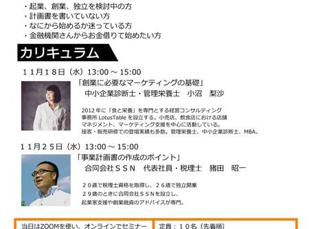 【お知らせ】平日創業オンラインセミナー