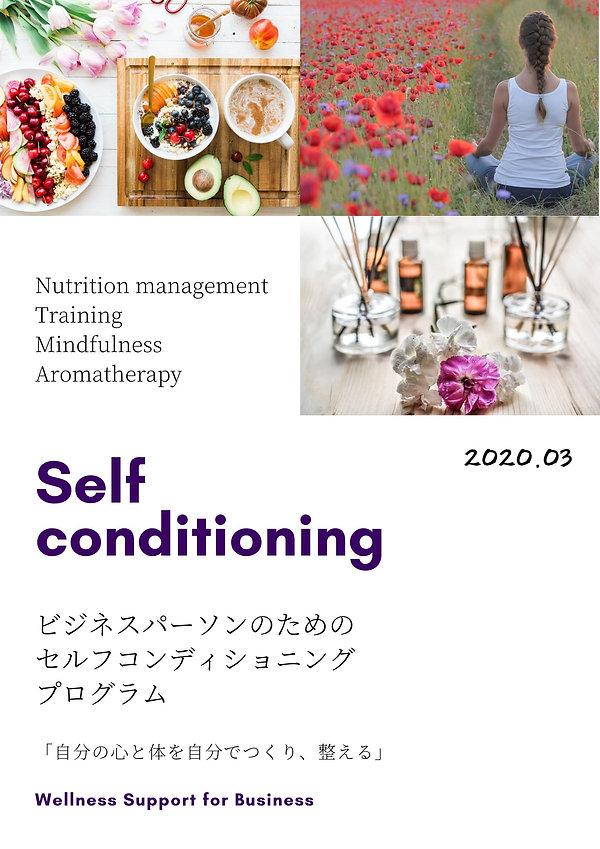 Self conditioning.jpg