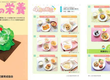 【メディア掲載】月刊こどもの栄養2019年4月号献立写真