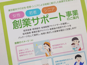 東京都女性若者シニア創業サポート事業