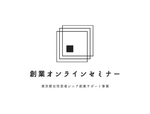 【セミナー】創業オンラインセミナー