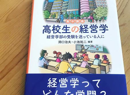 【代表blog】高校生の経営学