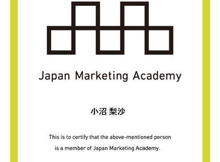日本マーケティング学会「リサーチプロジェクト合同研究会」に参加