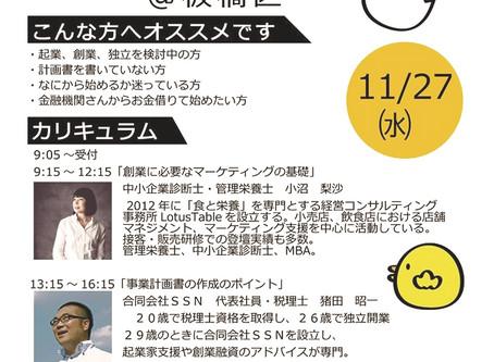 【お知らせ】平日1day集中創業セミナー@板橋区