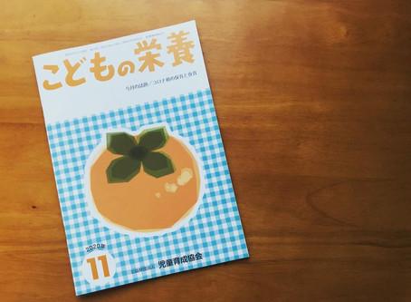 【執筆】新しい食生活様式~コロナ禍で変化する私たちの食~