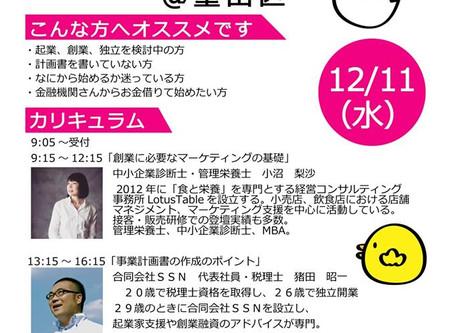 【お知らせ】平日1day集中創業セミナー@墨田区
