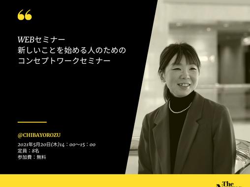 【セミナー】コンセプトワークセミナー