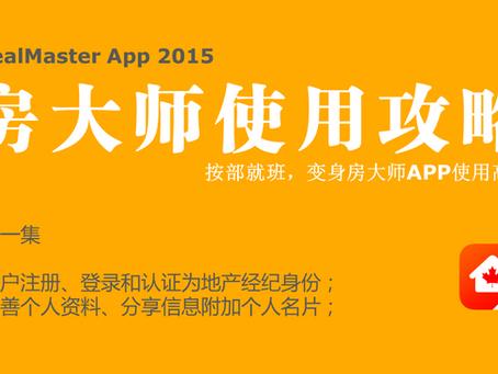 User Guide #1: RealMaster App Initial Setup