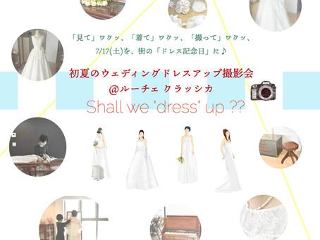 """【募集中】初夏のウェディングドレスアップ撮影会♪「Shall we """"dress"""" up ??」"""