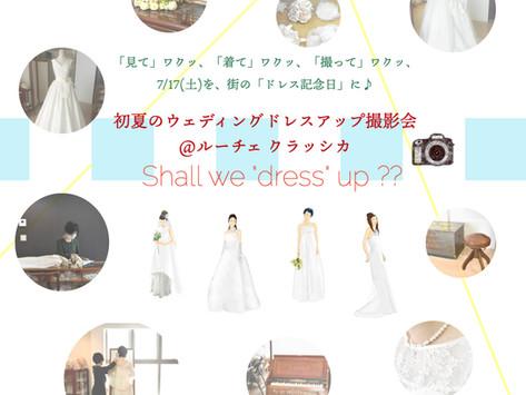 """【終了】初夏のウェディングドレスアップ撮影会♪「Shall we """"dress"""" up ??」"""