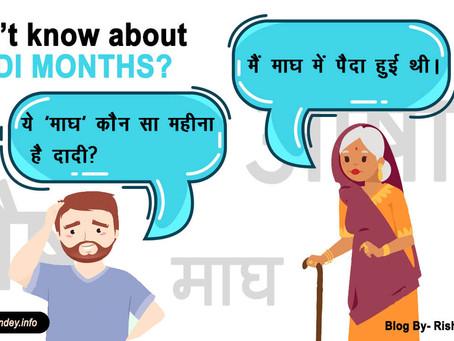 क्या आपको पता है, हिंदी में 12 महीनों के नाम?