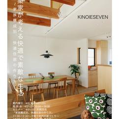 展示+セミナー「建築家が考える快適で素敵な生活」@練馬 KINOIE SEVEN
