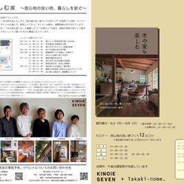 木の家を楽しむ展  at 武蔵野プレイス