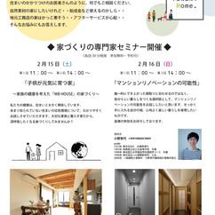 セミナー at 武蔵野プレイス 2/16・日 第1回11:00〜、第2回14:00〜
