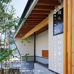 エコな暮らし、ECOな家って? 〜建築家と一緒に考えようecoな暮らしとすまい〜
