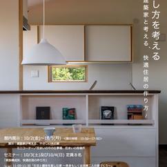 家づくりセミナー10/3(土)・4(日)&展示10/2〜10/5イベントのお知らせ