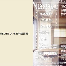図書館にて暮らしの講座 12/12(土)