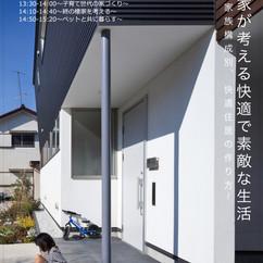 展示&相談会&セミナー 6/8(土)・6/9(日) 「建築家が考える快適で素敵な生活」@武蔵小金井
