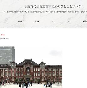小野育代建築設計事務所のブログ(旧)